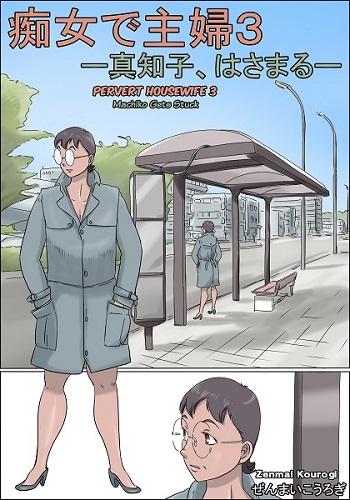 Zenmai Kourogi – Chijo de Shufu 3