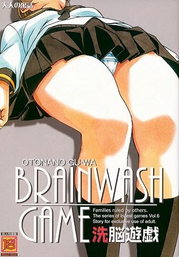 Yamada Tarou – Brainwash Game